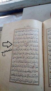 مصحف أثرى من عام 1058 هجريا مكتوب بخط اليد من 377 سنه هجرية
