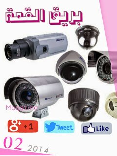 كاميرات مراقبة | كاميرات مراقبة ثابتة | بريق القمة | الكويت
