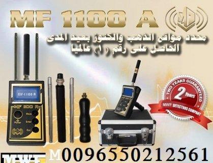 جهاز كشف الذهب الحديث MF 1100 A 2015