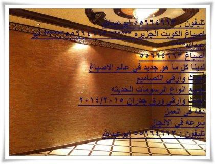 اصباغ الكويت 55664663 صباغ شاطر ورخيص جميع انواع الاصباغ