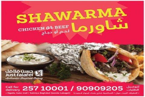 جست فلافل الكويت | ساندوتش شاورما | الكويت | غداء صحى | 25710001