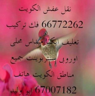 نشترى الاثاث 66772262 ونقل عفش الكويت