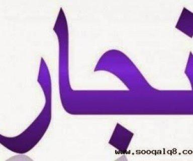 نقل عفش الكويت ونجار شاطر 66629706 ابو علياء