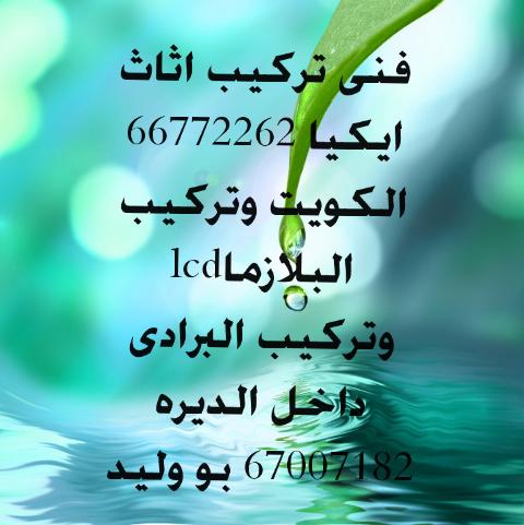 نجار اثاث ايكيا الكويت (( 66772262// 67007182)) كلشىء بالكرتون
