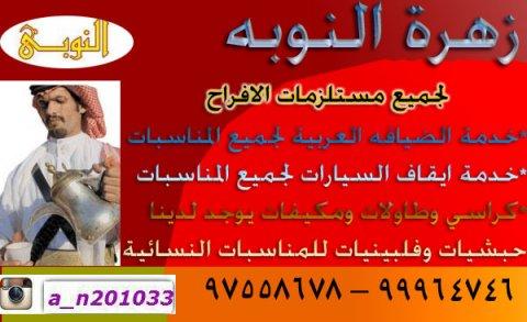 زهرة النوبه لخدمه السيارات بالكويت