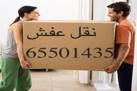 نقل عفش 65501435 بيت الخليج داخل الكويت