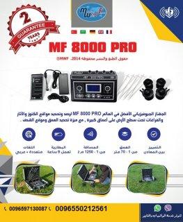 الكويت اجهزة كشف الذهب والمعادن 0096597130087