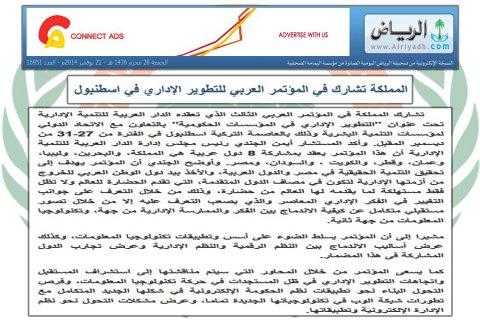 الرياض السعودية - الرايه القطرية - الانباء الكويتية تنشر للدار ا