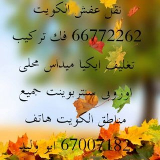 نقل عفش 60045435 نقل اثاث الكويت 66772262