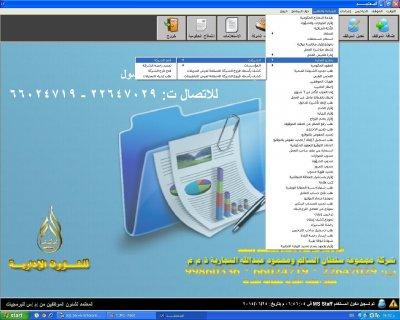 برنامج طباعة جميع النماذج الحكومية الكويتية الشؤون والهجرة