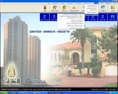 برنامج بيع وشراء وتاجير وتحصيل الايجارات للعقارات الخاصة وعقارات