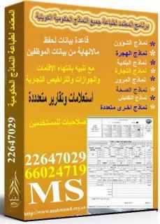 موقع النماذج الحكومية الكويتية