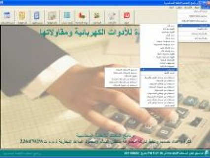 برنامج محاسبي متكامل لادارة الحسابات العامة ونقاط البيع