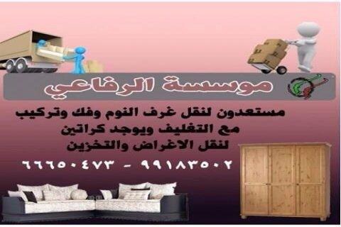 نقل عفش السلام65677764 فك نقل تركيب وتغليف 65677764