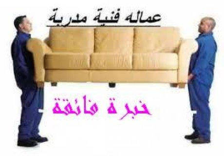 نقل عفش الكويت 60961160