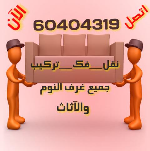 نقل عفش الرحاب 60404319 داخل الكويت