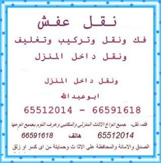 نقل عفش 65512014 نور الكويت ابوعبدالله