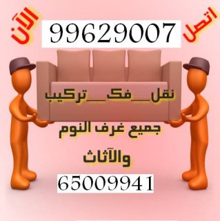 نقل عفش99629007 فك نقل تركيب تغليف 99629007  انسب الاسعار