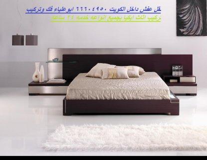 بيع وشراء الاثاث المستعمل فى الكويت 66604950 نشترى لاعلى سعر