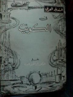 كتب نادرة عن الكويت للبيع