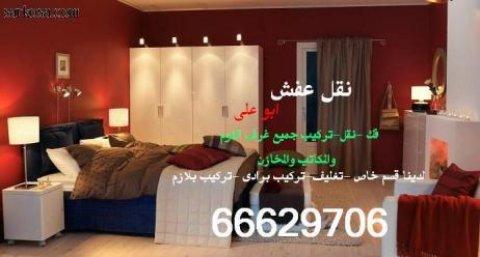 نقل عفش الجهراء 66604950 ابوالزهراء خدمه 24 ساعه