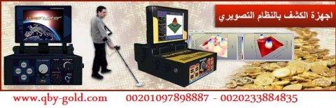 احدث اجهزة كشف المعادن  00201097898887 - www.qby-gold.com
