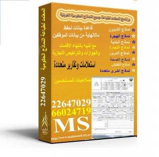 برنامج نماذج الشؤون الجوازات المرور التجارة البلدية الكويتية الح