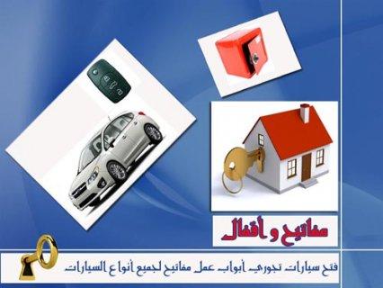 فتح، سيارات، 51500376 ،فتح، تجوري،ابواب ،خدمات ، مفاتيح ،الكويت