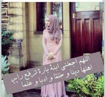 انا شابة مسلمة حنونة عطوفة انيقة تبحث عن ارمل فوق الخمسين
