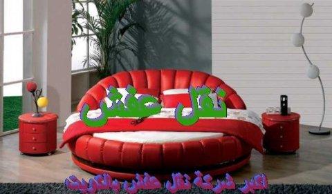 نفل عفش الكويت *** 90061233 *** فك نقل تركيب  جميع انواع غرف الن