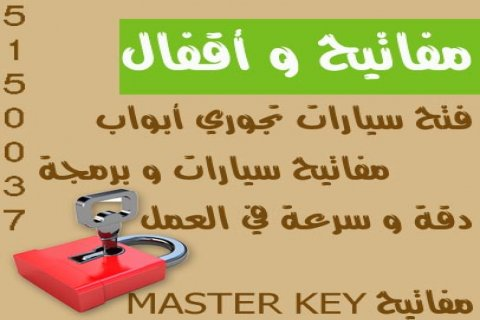 مفاتيح سيارات 51500376 فتح سيارات تجوري ابواب اقفال خدمات مفاتيح