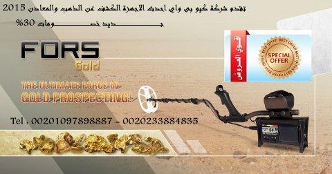 اجهزة لكشف الذهب www.qby-gold.com - 00201097898887