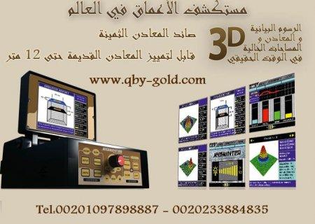 اجهزة لكشف المعادن www.qby-gold.com 00201097898887