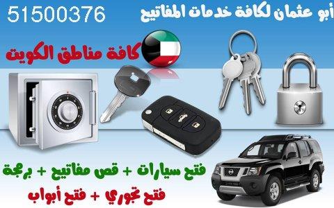 فتح السيارات 51500376 جميع مناظق الكويت فتح التجوريات فتح الأقفا