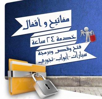 خدمات مفاتيح الكويت 51500376 فتح ابواب سيارات تجوري برمجة مفاتيح
