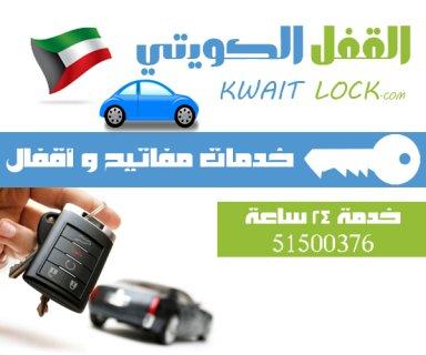 مفاتيح سيارات 51500376 فتح سيارات برمجة مفاتيح جميع مناطق الكويت