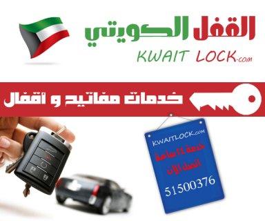 فتح سيارات مفاتيح سيارات 51500376 تجوري اقفال الكويت