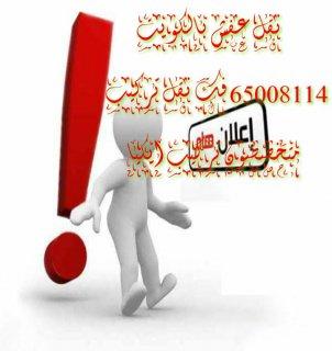 مؤسسة الكويتية لنقل العفش 65008114  نقل عفش الكويت 65008114  نقد