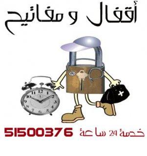 فتح,سيارات,تجوري,ابواب, 51500376 ,الكويت,برمجة,صب,مفاتيح