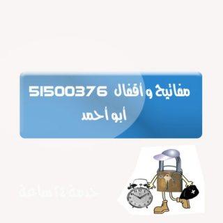 فتح,سيارات,الكويت, 51500376 ,تجوري,ابواب اقفال