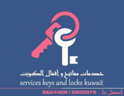 فتح سيارات صب مفتاح الكويت 51500376 برمجة اسبير