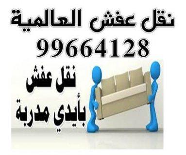 نقل عفش 99664128 الكويت