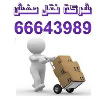 شركة نقل عفش الكويت 66643989