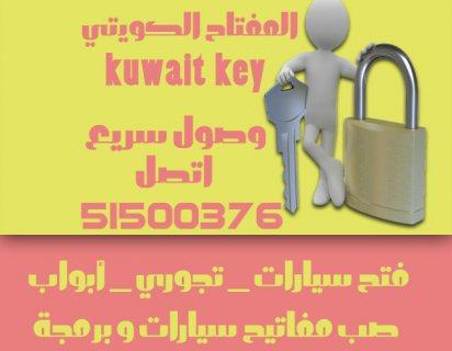 ريموت سيارة 51500376 صب مفتاح سياره برمجة فتح سيارات مغلقة