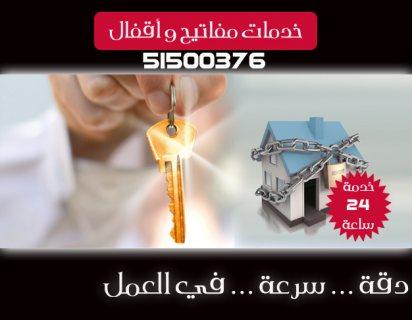 فتح السيارات و الأبواب و التجوريات 51500376 الكويت