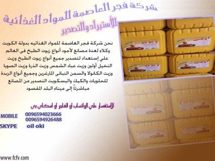 منتجات شركة مواد غذائية بالكويت