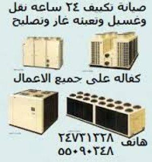 فني تكييف هندي 55050048 فني تكييف الكويت