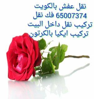 نقل عفش في الكويت 65007374 'نقل عفش 65007374 نقل عفش الكويت 6500