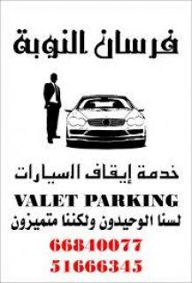 جميع مستلزمات الافراح والحفلات 66840077