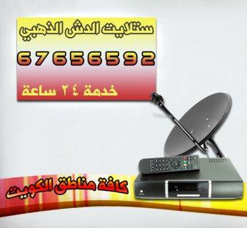 satllite tv kuwait ستلايت الكويت 67656592